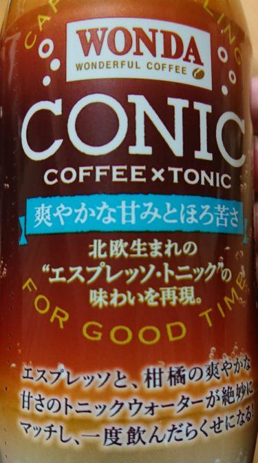 アサヒ・CONIC(コニック)謎の飲み物をレビュー。