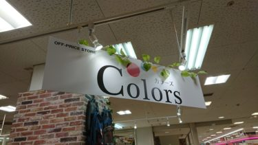 ラパーク岸和田・激安アパレル店COLORS(カラーズ)へ行ってみた。