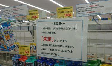 マスク以外にも意外な物が売り切れててワロタ。