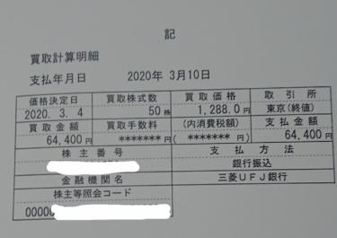 今日のクソ株日記と日経平均モロ腐りでモロ被弾した件。
